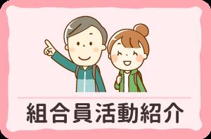 組合員活動紹介