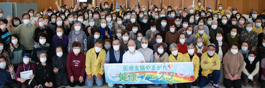 鶴岡共立病院