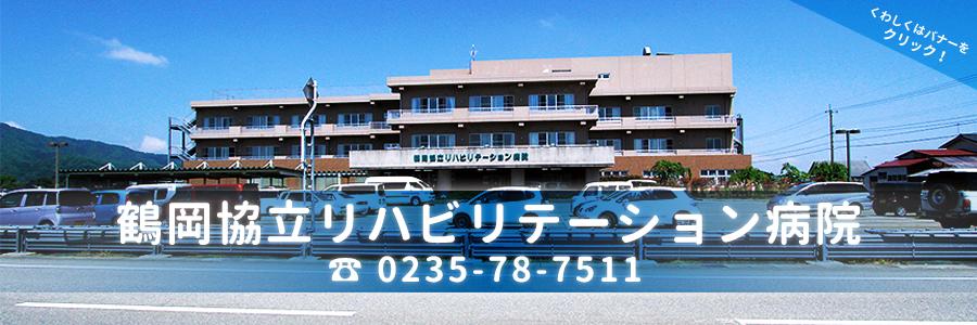 鶴岡共立リハビリテーション病院