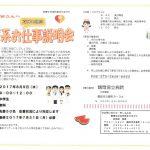 chuugakusei_summer2017のサムネイル