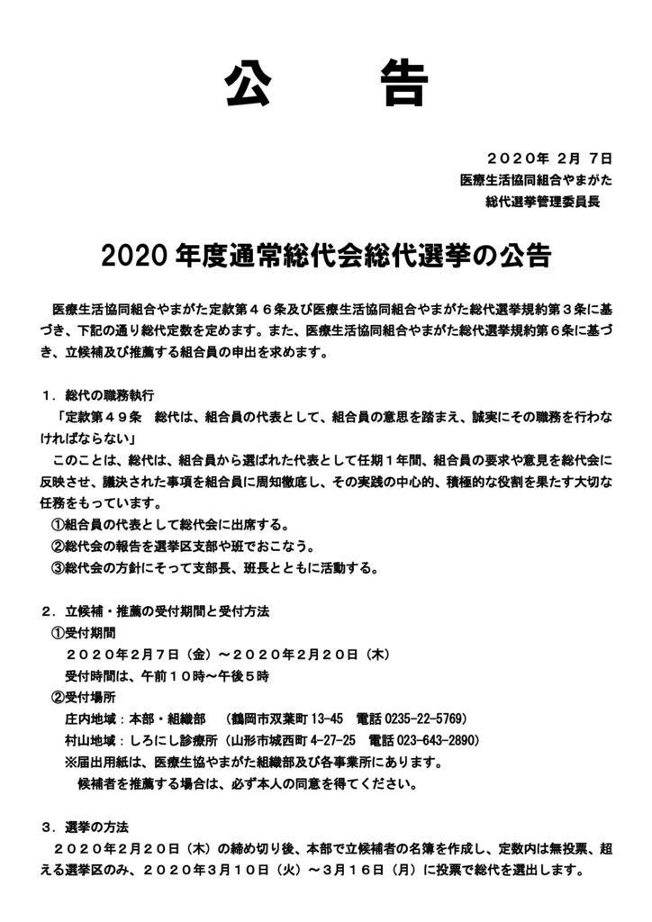 20年度総代選挙の公告_p001のサムネイル