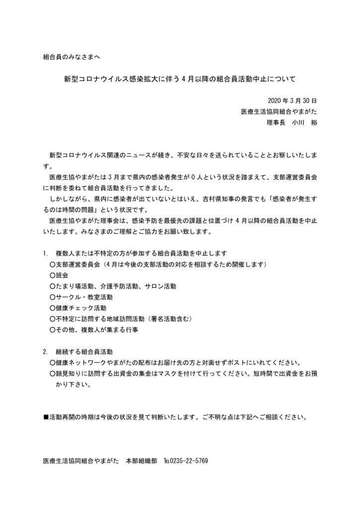 コロナウイルス活動中止文書のサムネイル