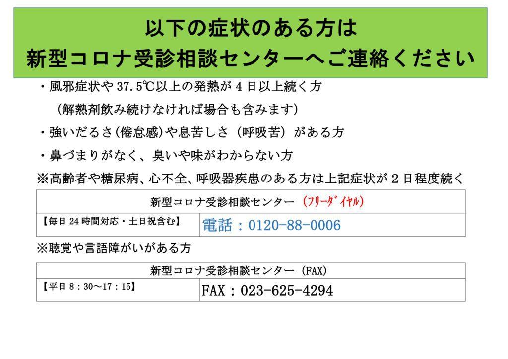 (hp掲載用)新型コロナウィルス感染症拡大に伴い②のサムネイル