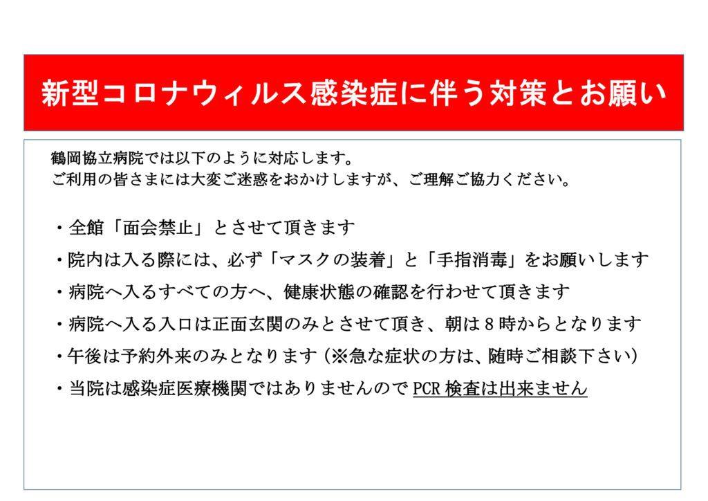 (hp掲載用)新型コロナウィルス感染症拡大に伴いのサムネイル