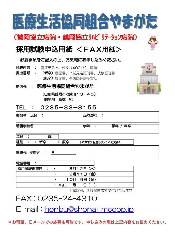 ①採用試験申込書のサムネイル