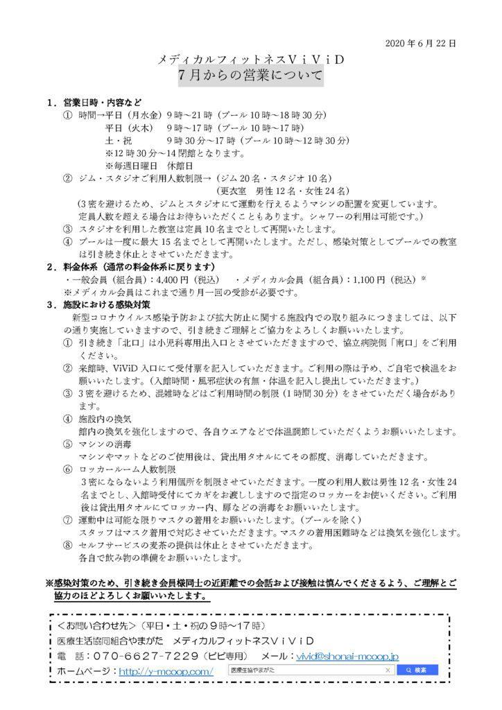 200622_ViViD7月からの営業についてのサムネイル
