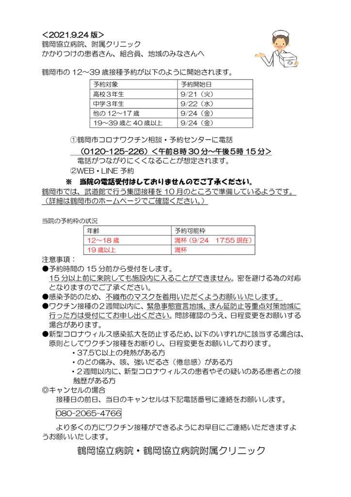 鶴岡市 予約の取り方ちらし2021.9.1docxのサムネイル